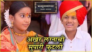 Balumama Chya Navan Chang Bhala | आनंदाची