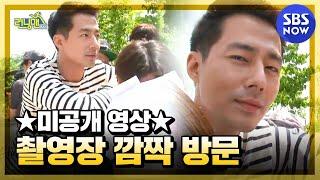 Download SBS [런닝맨] - 조인성, 송중기, 임주환 미공개 급습 영상 Video