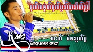 Download Karen Song (Saw Bwint Moo - Mue Ka Naw Mue Pwar 2019 [ Officail MV ] Video