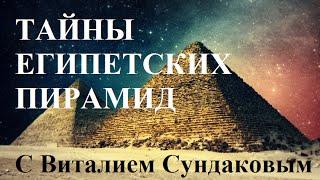 Download Тайны Египетских пирамид с Виталием Сундаковым Video