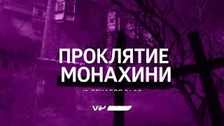 Download Проклятие монахини - смотри на ViP Premiere Video
