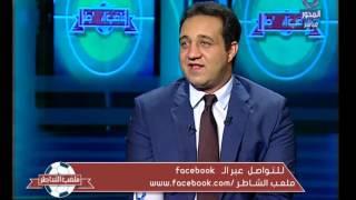 Download ملعب الشاطر   أحمد مرتضى منصور يتوعد ويكشف أسرار صفقات الزمالك الجديدة . Video