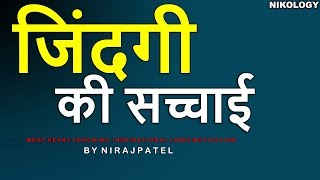 Download जिंदगी की सच्चाई | Most Heart Touching Inspirational Lines | Life Changing Video By Nirajpatel Video