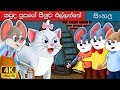 Download බෙල් කැට කවුද | Who will Bell the Cat in Sinhala | Sinhala Cartoon | Sinhala Fairy Tales Video