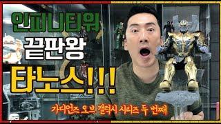 Download [사이드쇼/핫토이] 최강빌런 타노스! (어머 이건 꼭 봐야해~) Video