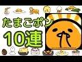 Download 【♥ガチャる♥】さわって!ぐでたま たまごポン10連で新レシピきたー♥ 【ぐでたまゲーム】【gudetama】【sanrio】【GAME PLAY】【kawaii】 Video
