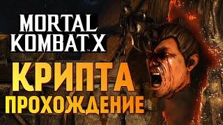 Download Mortal Kombat X - КРИПТА. ПРОХОЖДЕНИЕ #1 Video