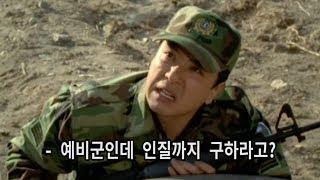 Download 예비군을 얕보면 안 되는 이유를 보여주는 영화 Video