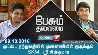 Download Paesum Thalaimai - பேசும் தலைமை   முட்டை ஏற்றுமதியில் முன்னணியில் இருக்கும் SKM. ஸ்ரீ சிவ்குமார் Video