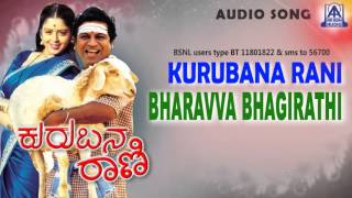 Download Kurubana Rani - ″Baravva Bhagirathi″ Audio Song I Shivarajkumar, Nagma I Akash Audio Video