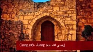 Download Надир Абу Халид — История Саида ибн Амра Video