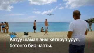 Download Ажал шамалы ойногон кумдуу жээк- BBC Kyrgyz Video