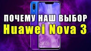 Download Huawei Nova 3 – КРАСАВЕЦ!!! Video