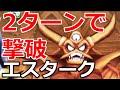 Download 【3DS】ドラクエ8攻略 エスターク 2ターン撃破 [最速] Video