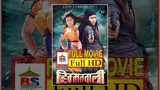 Download Himmatwali || Full movie || Full HD || Rekha Thapa Video