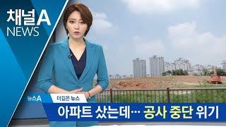 Download [더깊은뉴스]학교 부지 확보 못해…아파트공사 중단될 판 Video