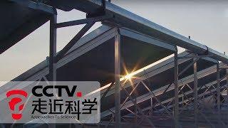 Download 《走近科学》 新能源变身记 绿色能源智慧系统 为人们驱赶寒冷 20190218 | CCTV走近科学官方频道 Video