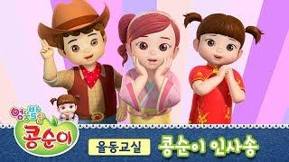 Download 콩순이 인사송 [콩순이의 율동교실 3기] Video