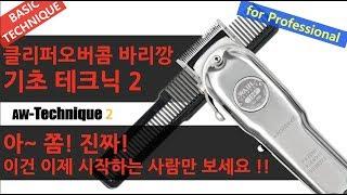 Download 이것이 남자커트다!! 클리퍼오버콤 바리깡사용법 클리퍼 테크닉4가지 바리깡 왈클리퍼 Video