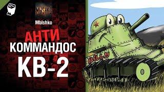 Download КВ-2 - Антикоммандос №14 - от Mblshko [World of Tanks] Video