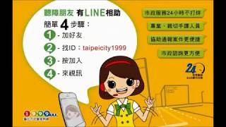 Download 1999手語宣導Hello Taipei APP Video