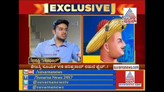 Download Interview | Tejasvi Surya | ಟಿಪ್ಪು ಸುಲ್ತಾನ್ ಮತ್ತು ಅಬ್ದುಲ್ ಕಲಾಂ ಬಗ್ಗೆ ತೇಜಸ್ವಿ ಹೇಳಿದ್ದೇನು ? Part 2 Video