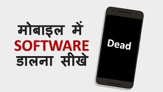 Download How to install Software in Mobile ? Mobile Mai Software kaise dale Video