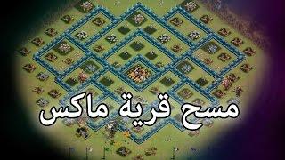 Download مسح قرية ماكس كل شي .. هجمة وشرح 1 Video