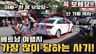 Download 베트남 여행시 가장 많이 당하는 사기! 꼭 보세요!! Video