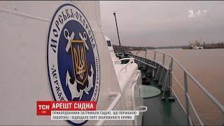 Download Українські прикордонники вперше затримали корабель, який порушив міжнародне ембарго Video