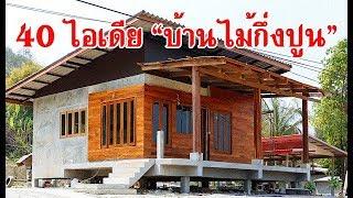 """Download 40 ไอเดีย """"บ้านไม้กึ่งปูน"""" สวยงามแบบไทย แฝงความดิบเท่ของปูนเปลือย Video"""