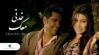 Download Fadl Shaker &Yara Akhedni Maak فضل شاكر و يارا - خدنى معك Video