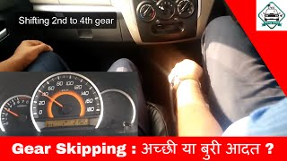 Download Gear Skipping while upshifting क्या है ? 3rd to 5th gear | good or bad? | DESI DRIVING SCHOOL Video