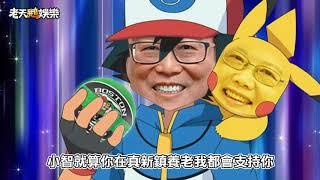 Download 老天鵝快報#11 【德體群美獨缺智 半日球迷姚文智】 Video
