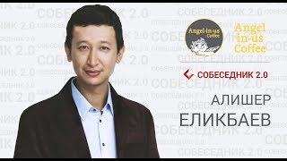 Download Собедеседник 2.0 Алишер Еликбаев, директор сети кофеен Angel-in-us Video