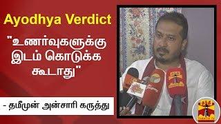 Download Ayodhya Verdict : ″உணர்வுகளுக்கு இடம் கொடுக்க கூடாது″ - தமீமுன் அன்சாரி கருத்து Video