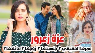 Download مذيعة mbc3 عزة زعرور لن تتوقع من يكون زوجها وعائلتها وتعرف على جنسيتها وعمرها حقائق عنها Video