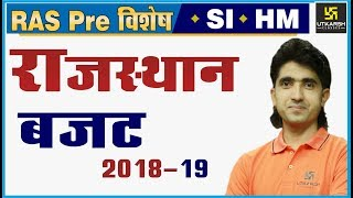 Download राजस्थान बजट 2018-19 | Special for RAS Pre | By Dr. Mukesh Sharma Sir Video