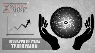 Download Μπορεί η επιστήμη να προβλέψει αν ένα τραγούδι θα γίνει επιτυχία; Video
