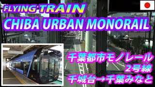 Download The Latest Suspended CHIBA URBAN MONORAIL 千葉都市モノレール 2号線 千城台→千葉みなと 全区間 Video