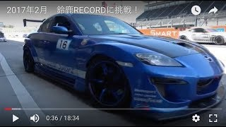 Download NAなのに驚異の速さ! RX8と86が鈴鹿RECORDに挑戦! Video