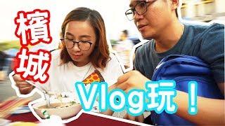 Download Penang 檳城好去處 Vlog Day1 Video