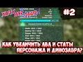 Download Ark survival evolved - Как увеличить лвл и статы персонажа и динозавра? Video