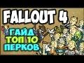 Download Fallout 4 - Топ 10 перков [гайд] Video
