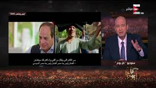 Download كل يوم - عمرو أديب : أغلب المتعاطفين مع الرئيس هم الكبار .. و الشباب هما المشكلة Video