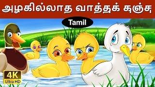 Download அழகில்லாத வாத்துக் குஞ்சு | Ugly Duckling in Tamil | Fairy Tales in Tamil | Tamil Fairy Tales Video