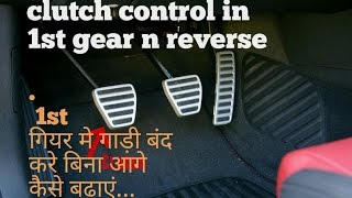 Download Clutch control while car start in first gear and reverse|tutorial 5|Learn to turn Video