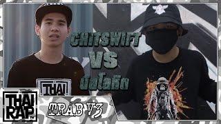 Download CHITSWIFT ปะทะ นิลโลหิต รอบชิงชนะเลิศ [Thai Rap Audio Battle V.3] Video
