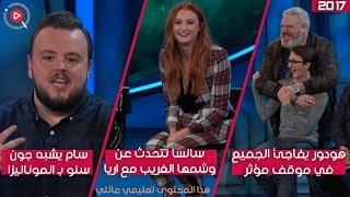 Download مقابلة مضحكة مع نجوم صراع العروش 2017 (مترجم) Video