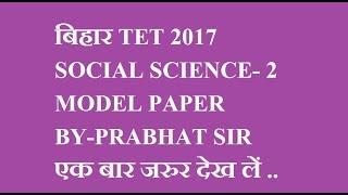 Download bihar tet social science model paper Video